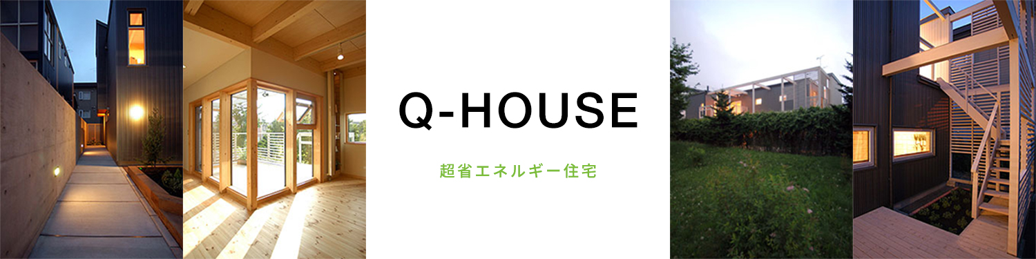 Q-HOUSE - 超省エネルギー住宅
